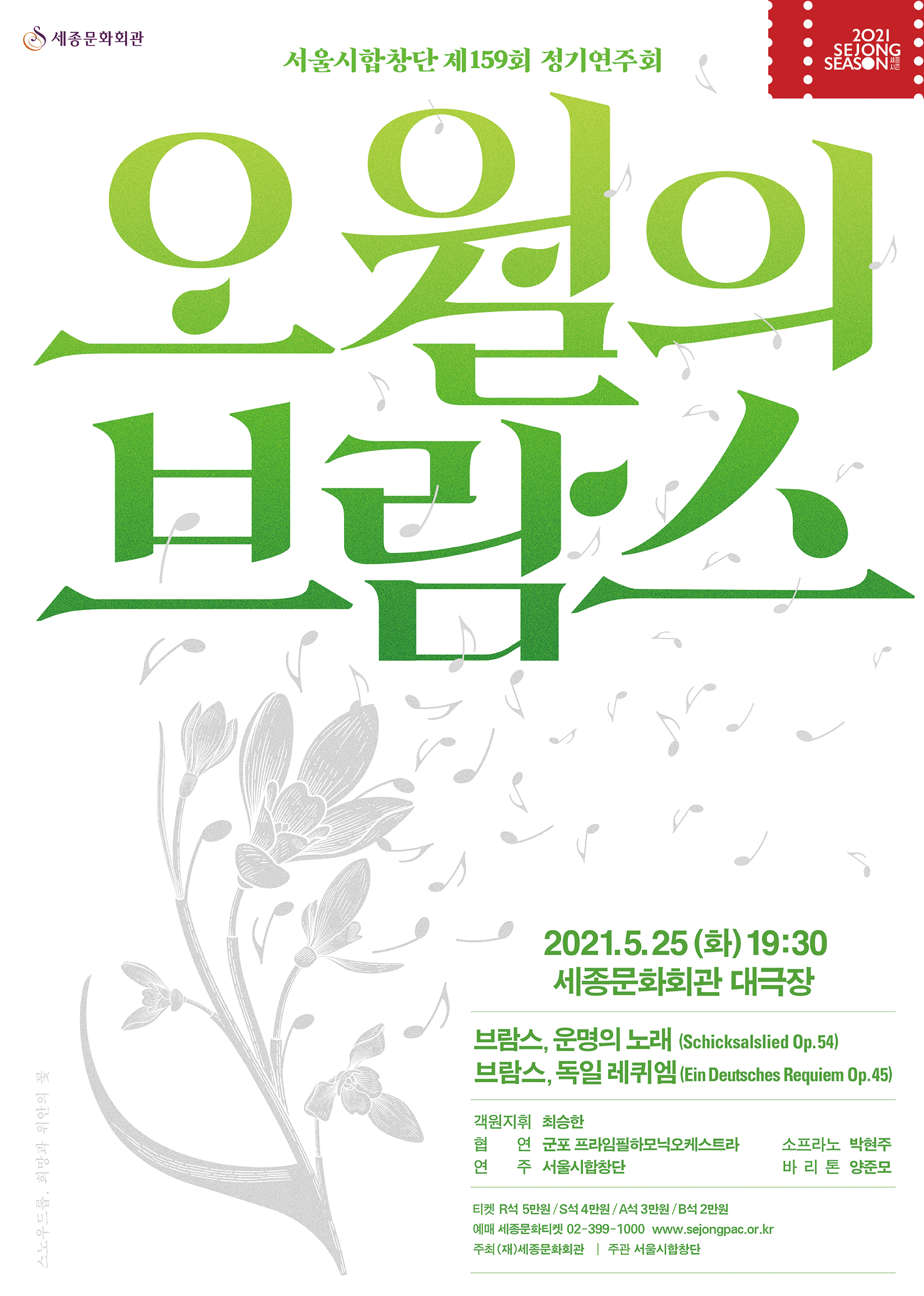 Brahms of May  2021.05.25  Sejong Grand Theater