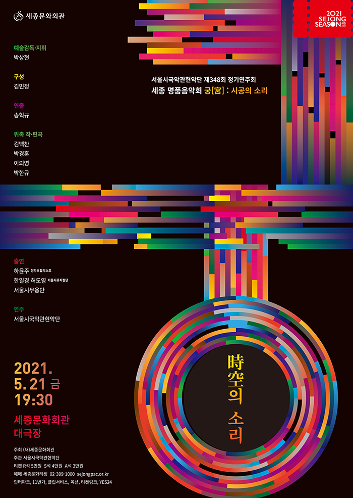 Sejong Masterpiece Concert Palace : Sound of space and time 2021.05.21   Sejong Grand Theater